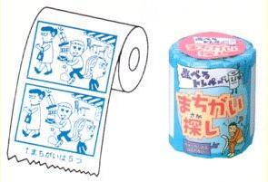 toiletpaperJapan.jpg