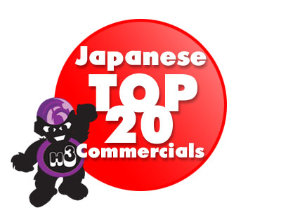 TOP 20 Japanese Commercials