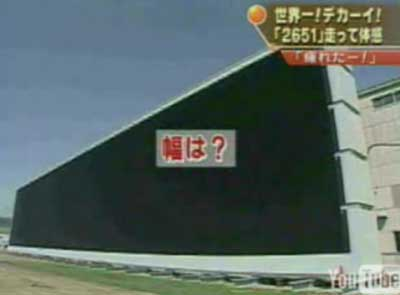 LargestTV.jpg