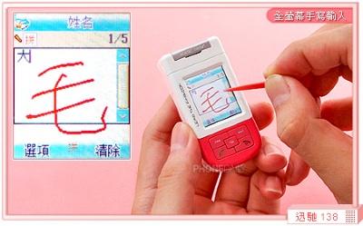 SmallestCellphone.jpg