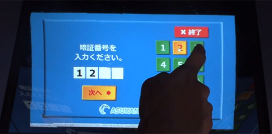 Floating Touchscreen Displays Keep ATM Screens Invisible To Others