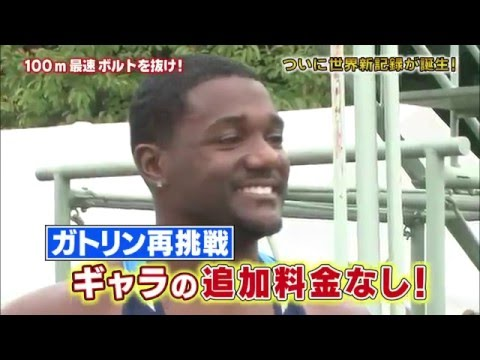 Justin Gatlin runs 9.45 seconds for the 100m on Japanese TV